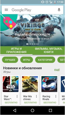 Осуществляется запуск Google Play (Play Market)