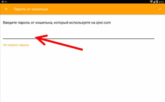 Указывается пароль