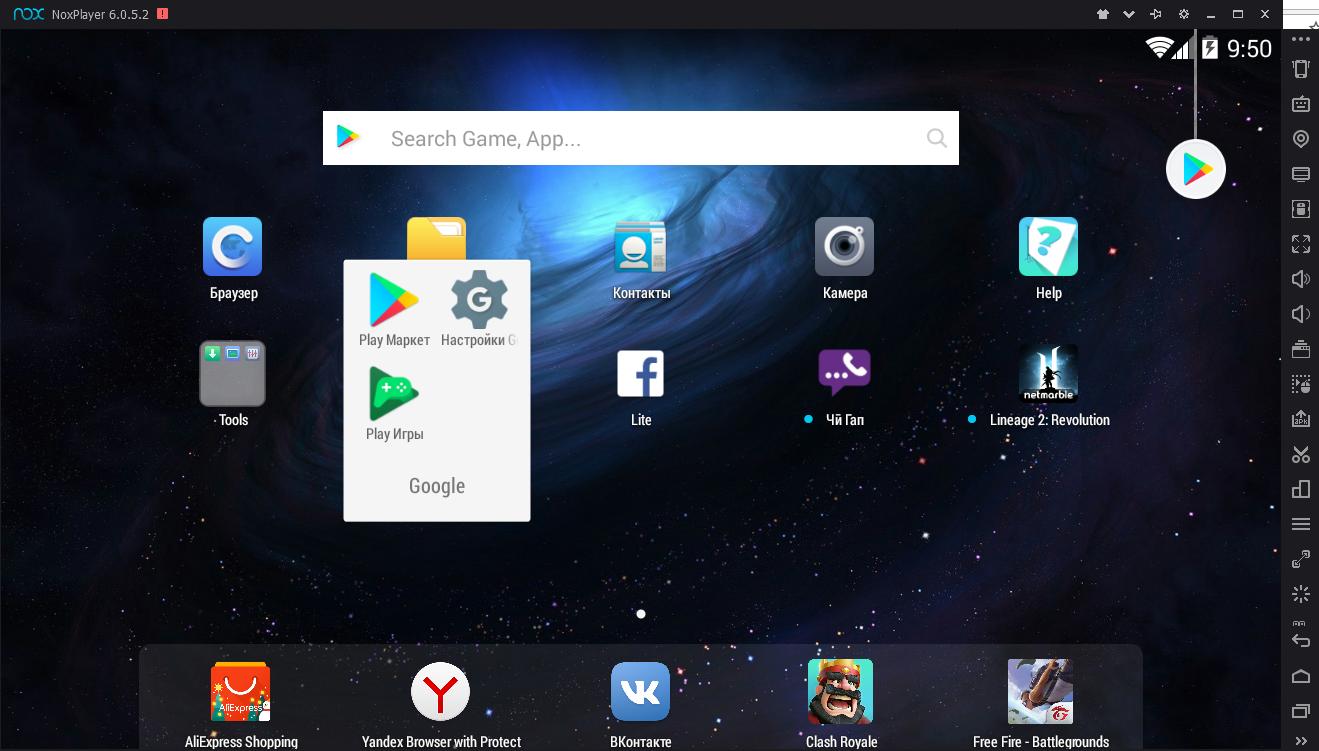 В открывшемся окне эмулятора выбирается иконка Google, где нажимается Play Market