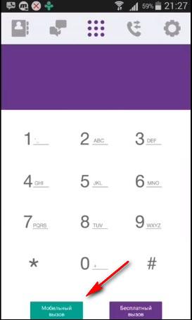 Выгодные звонки на телефонные номера других операторов