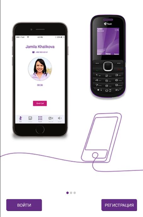 Выполняется тап на мобильном устройстве по кнопке Регистрация.